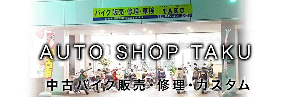 千葉県白井市 中古バイク販売・修理・カスタム